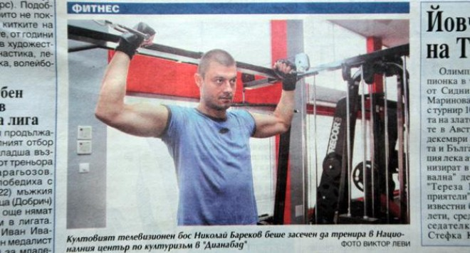 Бареков разпуска с фитнес