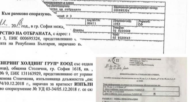 Чиновници от МО ощетили държавата с 260 000 в полза на бизнесмен, разследван за корупция (ДОКУМЕНТИ)