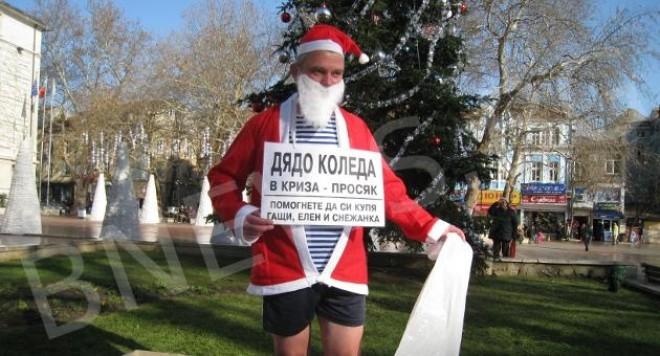 Дядо Коледа проси в центъра на Варна
