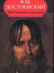 Русия се отказа от Достоевски и Толстой (Ще излязат ли от учебниците)
